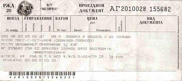 автолюбители часто билеты москва псков цена магазины антикварных, шелковых